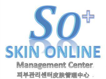 SkinOnline皮肤管理中心(万象城店)