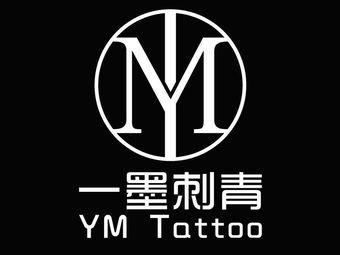 一墨刺青(明州里店)