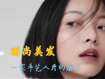 LS丽尚美发造型(钱塘江路店)