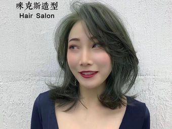 T-Mix咪克斯造型(星悦广场店)