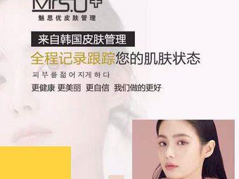 Mrs.U+魅思优皮肤管理中心(万豪店)