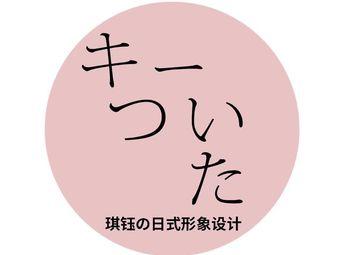 キー钰の高定修眉·纹眉纹绣·化妆