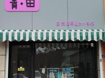 青•田DIY手作
