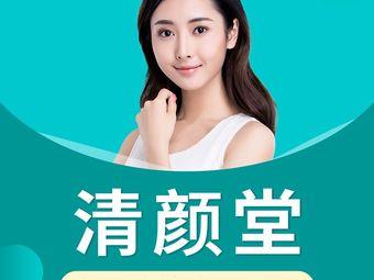 清颜堂专业祛痘祛斑(陈江店)