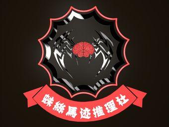 蛛丝马迹推理社