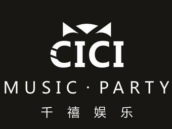 CICI MUSIC·PARTY千禧娱乐