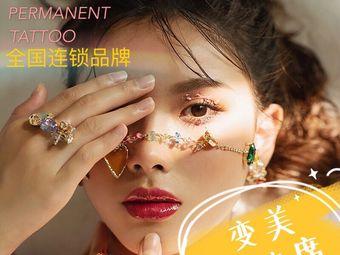 You&Me·半永久品牌连锁纹眉纹绣(梁溪店)