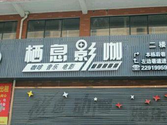 栖息影咖店