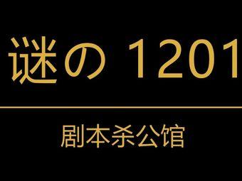 谜の1201剧本杀公馆