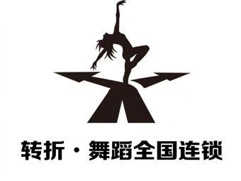 转折舞蹈(佛堂分校))