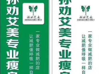 孙劝艾美专业瘦身连锁店(总店)
