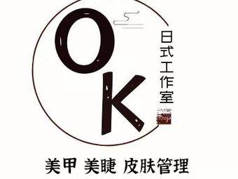 OK·日式美甲美睫皮肤管理(中安广场店)