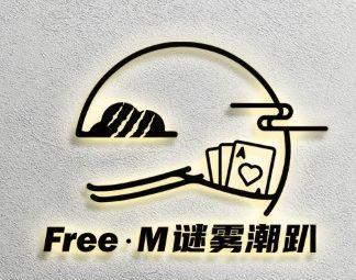 Free·M谜雾潮趴