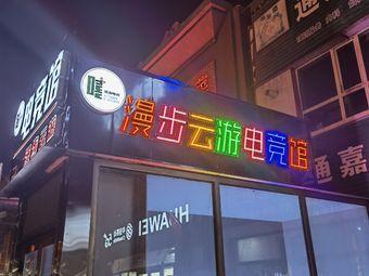 漫步云游电竞馆