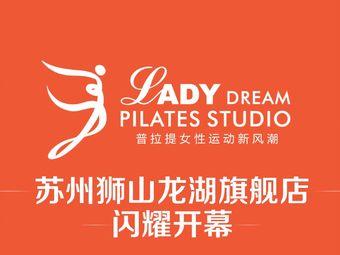 LadyDream普拉提(金鹰店)