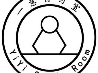 一意自习室(润地商业广场店)