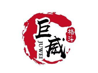 巨威格斗(西二路馆)