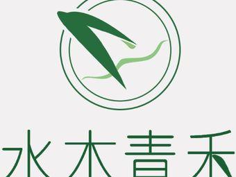 水木青禾酵素浴SPA会所