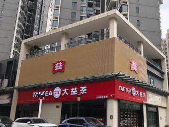 大益茶(南区永安一路店)