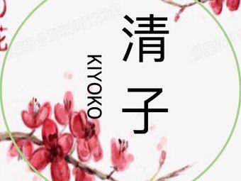 清子日式美甲