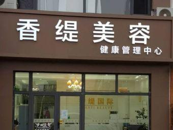 香缇美容养生会所(太阳城店)