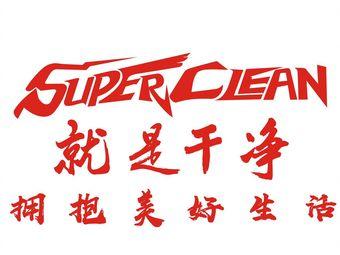 SuperClean惠民家政(港闸店)