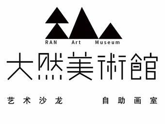 Ran Art大然美术(恒大绿洲馆)