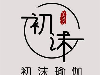 初沫瑜伽(华润置地广场店)