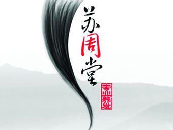 苏周堂专业对抗白发脱发