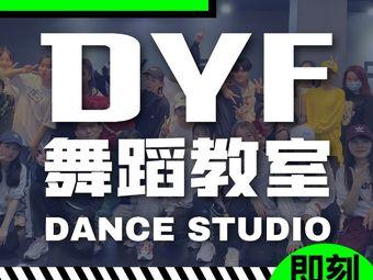 DYF舞界舞蹈工作室(马鞍山路校区)