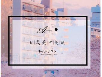 A+•日式美甲美睫
