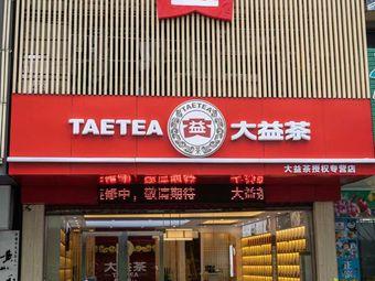 大益茶(新市口店)