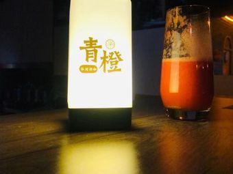 青橙休闲酒咖