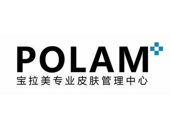 POLAM寶拉美專業皮膚管理中心