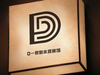 D一家剧本探案馆(秀水花园店)