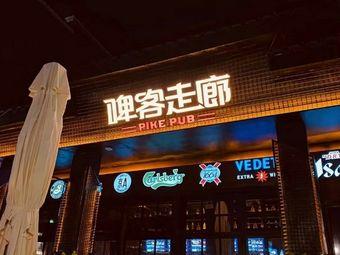 啤客走廊(MusicPUB南昌店)