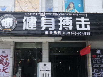 东正力和.元气健身连锁(三店)