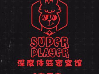 Superplayer深度体验密室馆(东厦店)