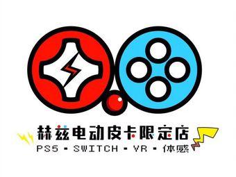 赫茲電動皮卡限定店PS5·SWITCH·VR·體感(柳巷店)