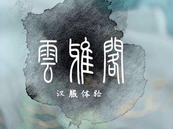成都雲雅阁汉服体验馆