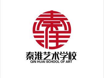 秦淮艺术学校(地铁大厦店)