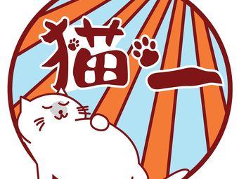 猫一 猫咖·宠物生活馆