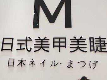 M日式美甲美睫