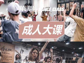莱舞·Big Tiger舞蹈工作室