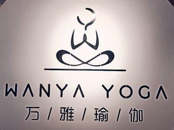 万雅瑜伽(三大街旗舰店)