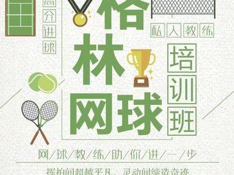 Green 格林网球俱乐部(木渎店)