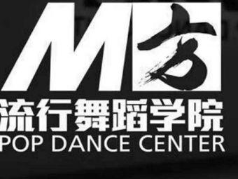 M方流行舞蹈(兴义校区)