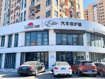 LLumar龙膜·鑫芙蓉汽车贴膜中心(明湖西路店)