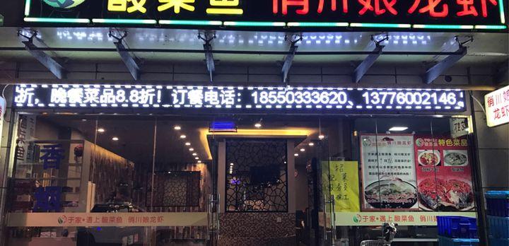 【蘇州】吃貨天堂 本城人氣小龍蝦地圖