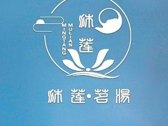 沐莲茗汤·头疗·采耳